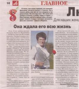 Ros_gazeta